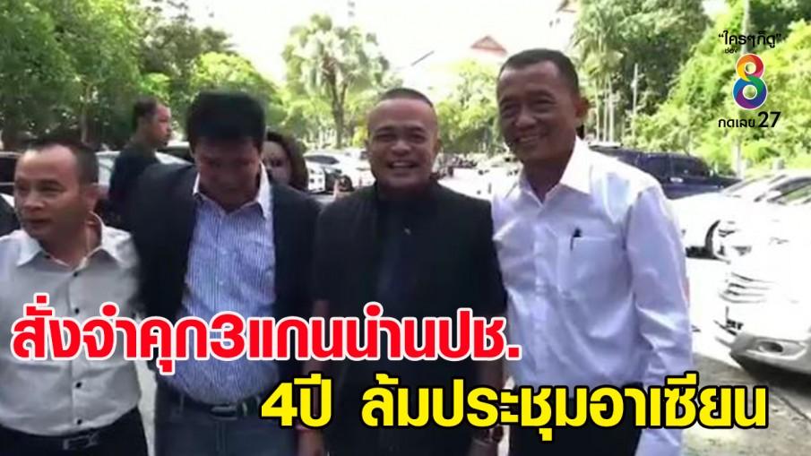 ศาลพัทยาจำคุก 3 แกนนปช. 4 ปี ล้มประชุมอาเซียนปี 52