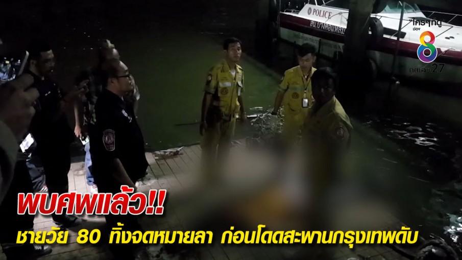 พบศพแล้ว!! ชายวัย 80 ทิ้งจดหมายลา ก่อนโดดสะพานกรุงเทพดับ