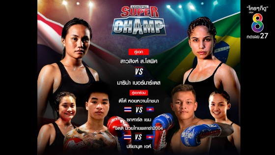 """รายการมวยไทยปะทะต่างชาติสุดมันส์  """"มวยไทย Super Champ"""" ที่ช่อง8 อาทิตย์นี้"""