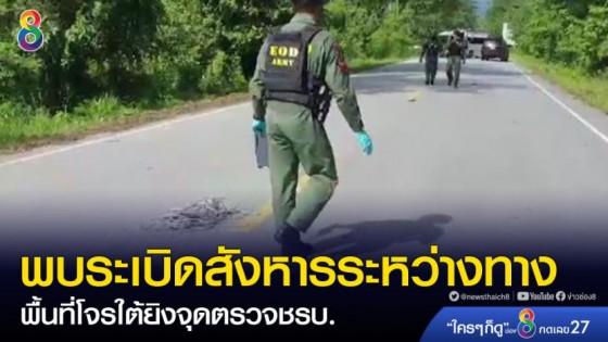 ตรวจพื้นที่ยิงจุดตรวจชรบ. พบวางระเบิดดักสังหารระหว่างทาง