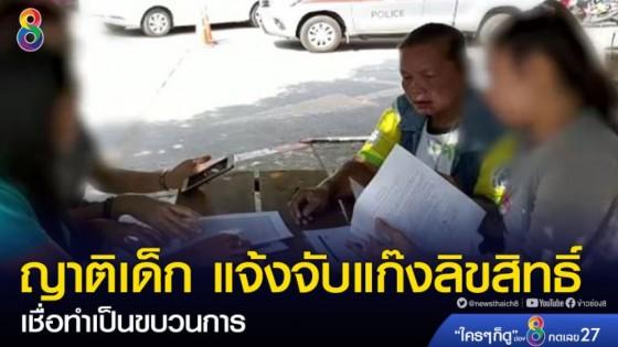 ญาติเด็ก 15ปี แจ้งจับแก๊งลิขสิทธิ์ เชื่อทำเป็นขบวนการ