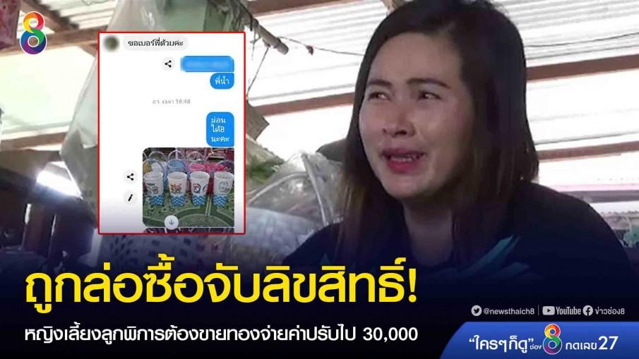 ถูกล่อซื้อจับลิขสิทธิ์! หญิงเลี้ยงลูกพิการต้องขายทองจ่ายค่าปรับไป 30,000