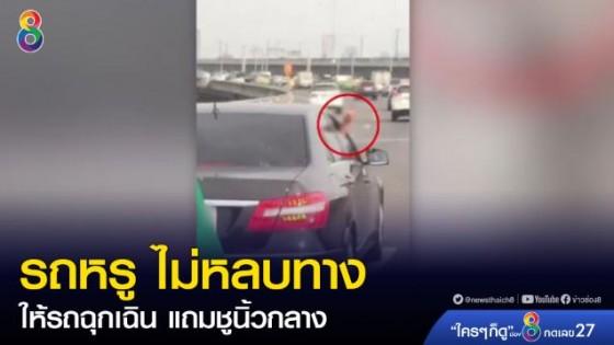 รถหรู ไม่หลบทางให้รถฉุกเฉิน แถมชูนิ้วกลางใส่