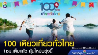 """""""100 เดียวเที่ยวทั่วไทย"""" 1 ชั่วโมงเต็มแล้ว ลุ้นใหม่พรุ่งนี้..."""