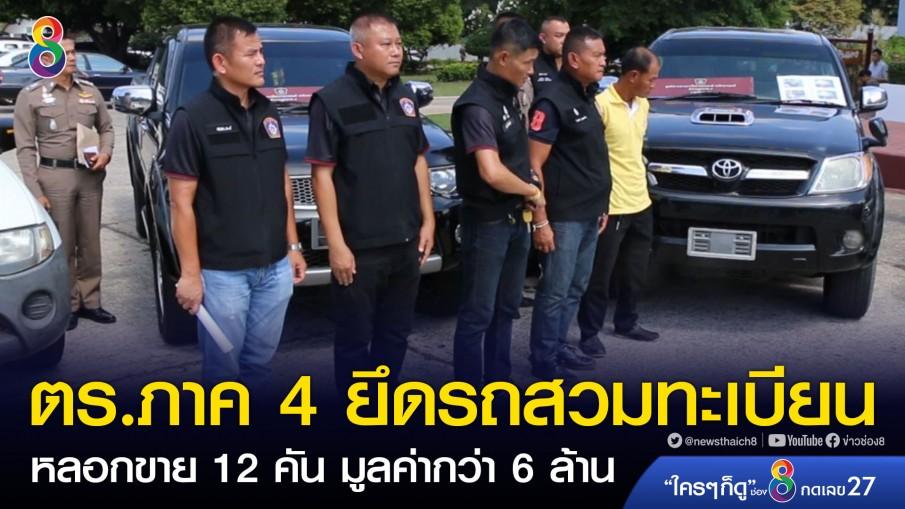 ตำรวจภาค 4 ยึดรถสวมทะเบียนหลอกขาย 12 คัน มูลค่ากว่า 6 ล้านบาท