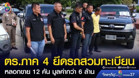 ตำรวจภาค 4 ยึดรถสวมทะเบียนหลอกขาย 12 คัน มูลค่ากว่า 6...
