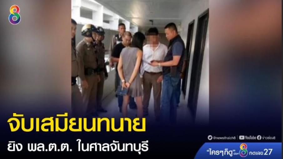 จับเสมียนทนายยิง พล.ต.ต.เพื่อระงับเหตุยิงในศาลที่จันทบุรี