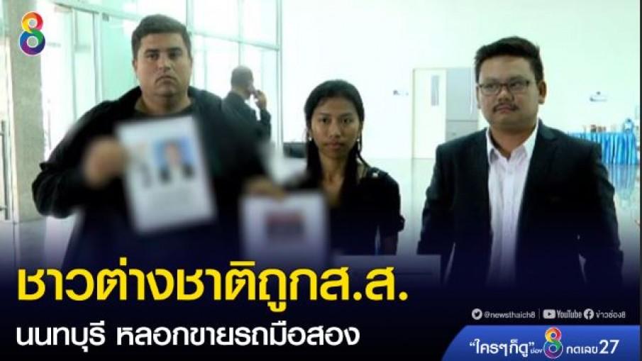 ชาวต่างชาติถูก ส.ส.นนทบุรี หลอกลวงขายรถยนต์มือสอง