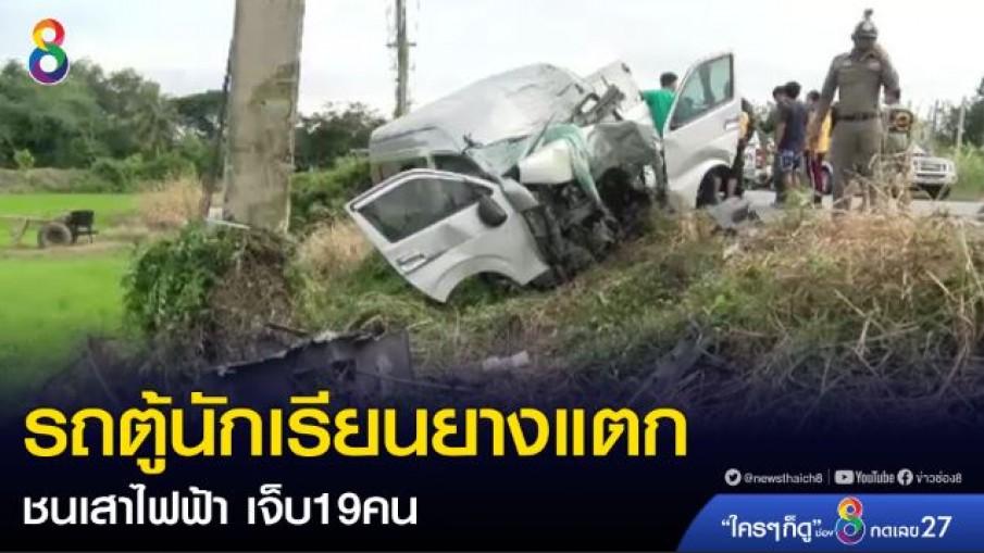 รถตู้นักเรียนยางแตกชนเสาไฟฟ้าบาดเจ็บ 19 คน