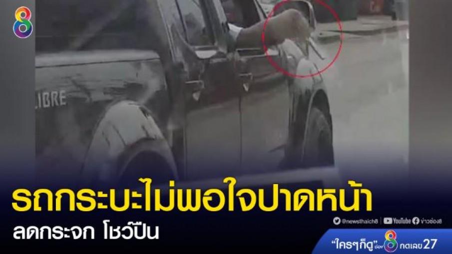 รถกระบะไม่พอใจขับปาดหน้า ลดกระจก โชว์ปืน