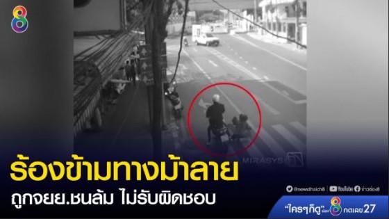 หนุ่มร้องข้ามทางม้าลายก็ไม่ปลอดภัย ถูกจักรยานยนต์ชนล้ม