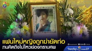 แฟนใหม่หญิงถูกฆ่ายัดท่อ ทนคิดถึงไม่ไหวย่องกราบศพ
