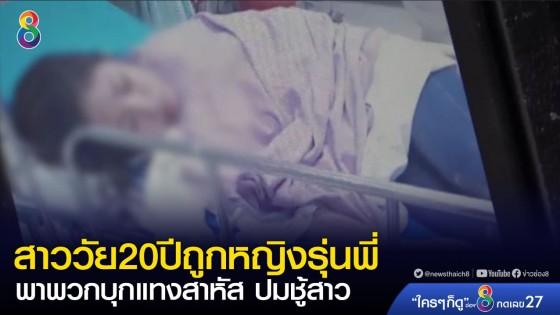 สาว 20 ปี ถูกหญิงรุ่นพี่พาพวกบุกแทงสาหัส ปมชู้สาว