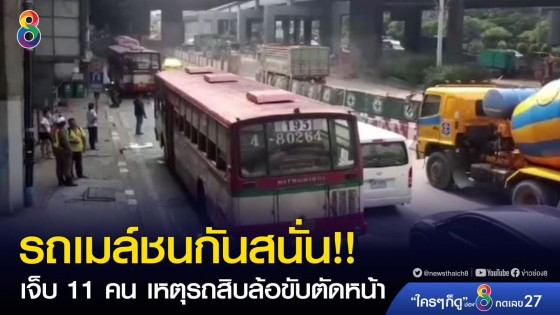 รถเมล์ชนกันสนั่นผู้โดยสารเจ็บ 11 คน ปมเหตุรถ 10 ล้อขับตัดหน้า