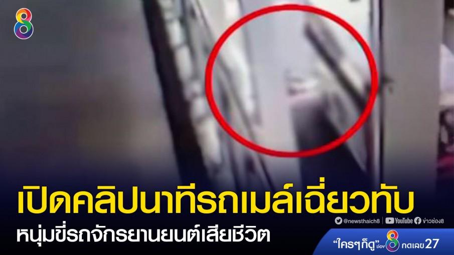เปิดคลิปนาทีรถเมล์เฉี่ยวทับหนุ่มขี่รถจักรยานยนต์เสียชีวิต