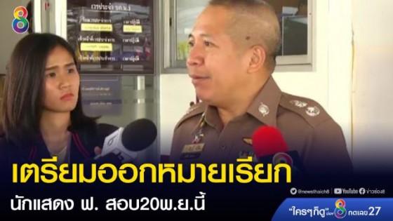 """ตำรวจ เตรียมออกหมายเรียก นักแสดงหนุ่ม """"ฟ"""" สอบ 20 พ.ย.นี้"""