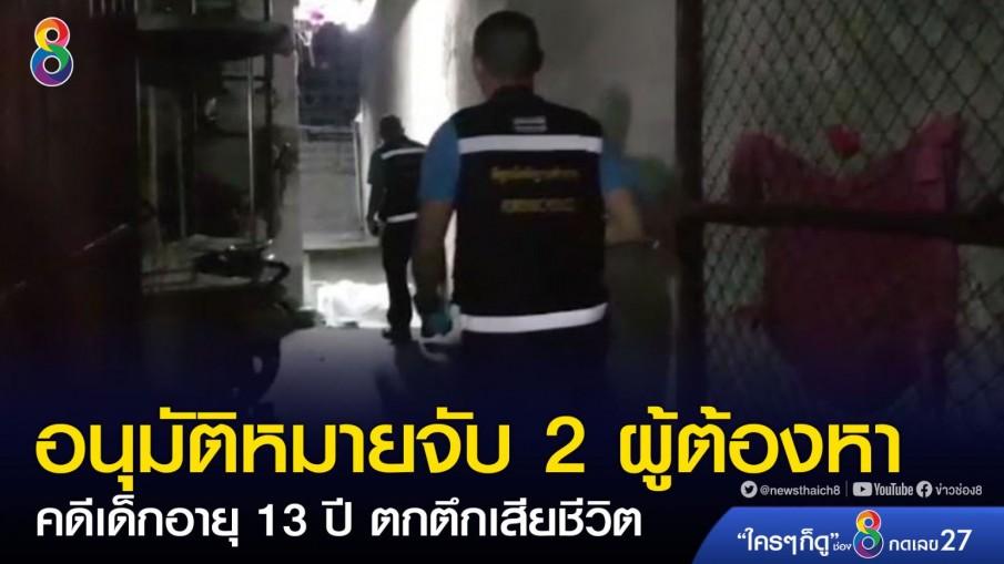 อนุมัติหมายจับ 2 ผู้ต้องหา คดีเด็กอายุ 13 ปี ตกตึกเสียชีวิตแล้ว