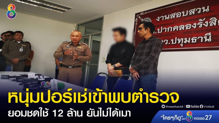 หนุ่มปอร์เช่เข้าพบตำรวจ ยอมชดใช้ 12 ล้าน ยันไม่ได้เมาและหลบหนี