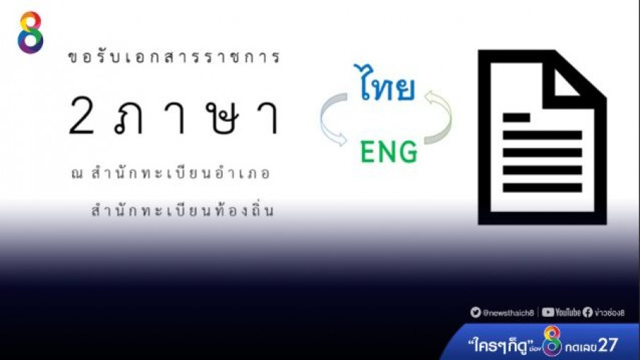 กรมการปกครอง ให้บริการเอกสารราชการ 2 ภาษา ปชช.ขอรับได้ที่ สำนักทะเบียนอำเภอ - ท้องถิ่น ทั่วประเทศ