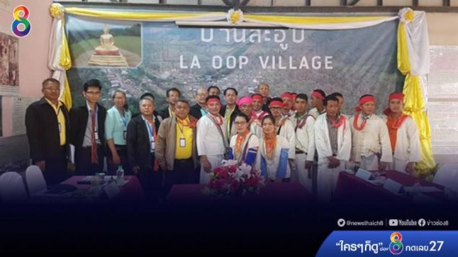"""กรมการปกครอง ชูหมู่บ้านดีเด่น""""บ้านสวย เมืองสุข""""ให้กำลังใจคนทำงานในพื้นที่"""