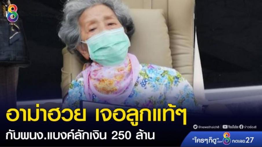 อาม่า นั่งรถเข็น ฟ้องคดี ถูกลูกสาว-พนักงานแบงค์โกง 250 ล้าน
