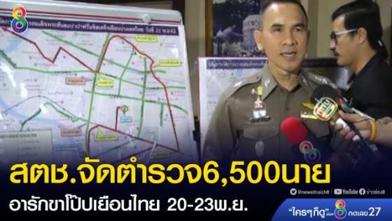 """จัดตำรวจ 6,500 นาย ถวายอารักขา """"พระสันตะปาปา""""..."""