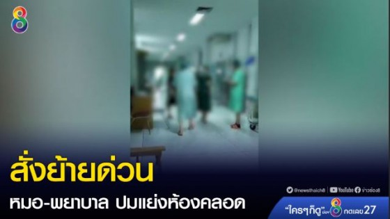 สั่งย้ายด่วนหมอ-พยาบาล ปมแย่งห้องคลอด