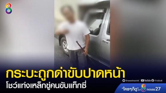 กระบะหัวร้อนถูกด่าขับปาดหน้า โชว์แท่งเหล็กขู่คนขับแท็กซี่