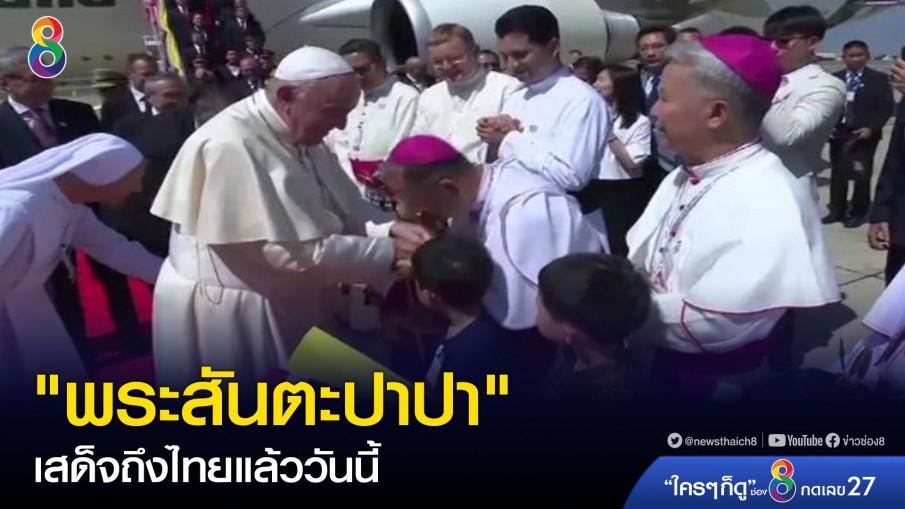 """""""พระสันตะปาปา"""" เสด็จถึงไทยแล้ววันนี้ ชาวคาทอลิกต้อนรับอบอุ่น"""