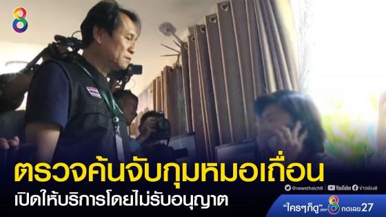 ตรวจค้นจับกุมหมอเถื่อน เปิดกิจการสถานพยาบาลโดยไม่รับอนุญาต