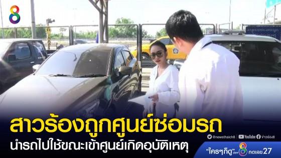 สาวร้องถูกศูนย์ซ่อมรถนำรถไปใช้ขณะเข้าศูนย์ จนเกิดอุบัติเหตุ