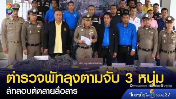 ตำรวจพัทลุงตามจับ 3 หนุ่มลักลอบตัดสายสื่อสาร