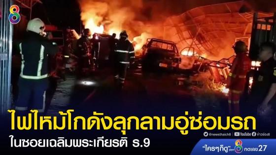 ไฟไหม้โกดังลุกลามอู่ซ่อมรถ ในซอยเฉลิมพระเกียรติ ร.9