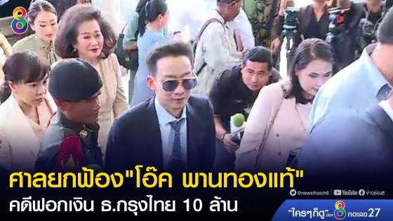 """ศาลยกฟ้อง """"โอ๊ค พานทองแท้"""" คดีฟอกเงิน ธ.กรุงไทย 10 ล้าน..."""