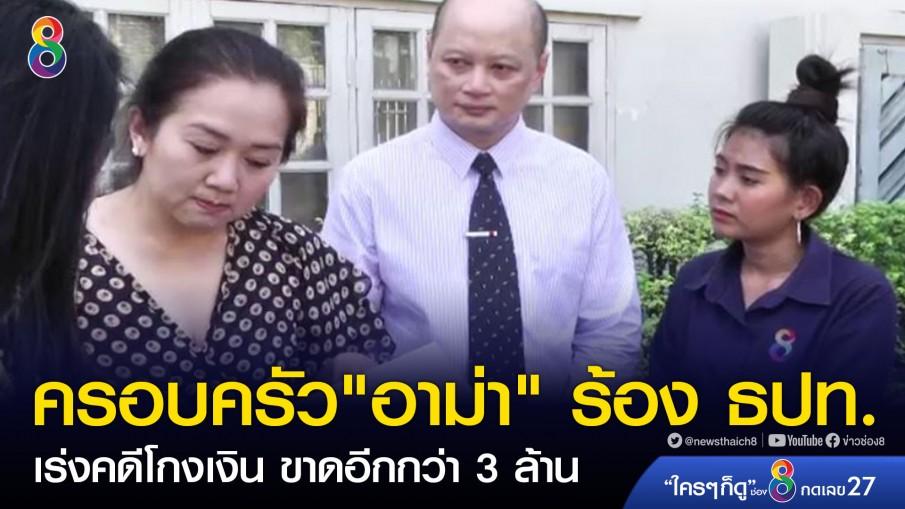 """ครอบครัว """"อาม่าฮวย"""" ร้องธนาคารแห่งประเทศไทย เร่งรัดคดีหลังถูกโกงเงิน"""