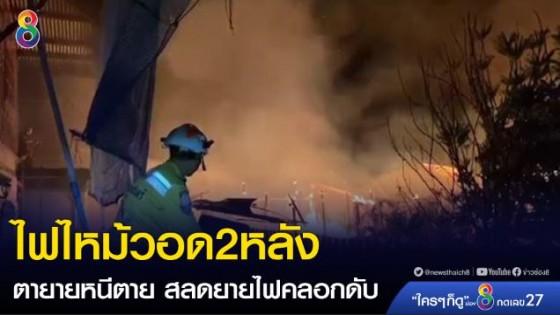 ไฟไหม้บ้านวอด 2 หลัง ตาหนีตาย แต่ยายถูกไฟคลอกดับ
