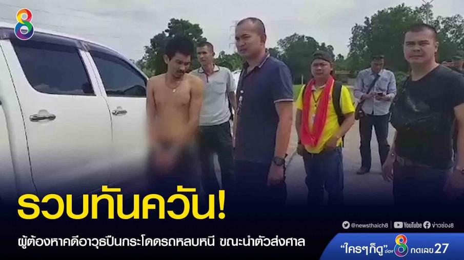 รวบทันควัน! ผู้ต้องหาคดีอาวุธปืนกระโดดรถหลบหนี ขณะนำตัวส่งศาล