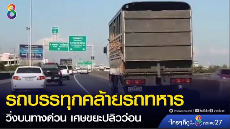 รถบรรทุกคล้ายรถทหารวิ่งบนทางด่วน เศษขยะปลิวว่อน