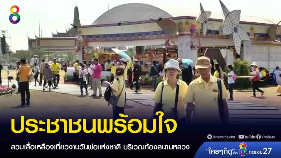 ประชาชนพร้อมใจ สวมเสื้อเหลืองเที่ยวงานวันพ่อแห่งชาติ บริเวณท้องสนามหลวง