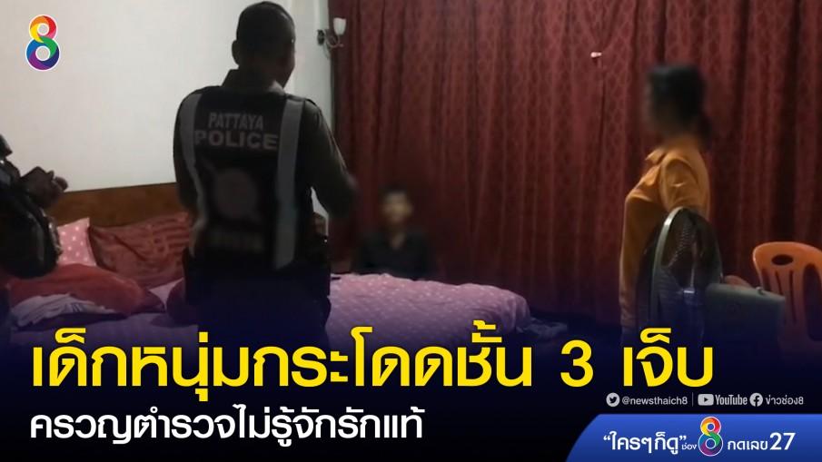 เด็กหนุ่มคิดสั้นกระโดดชั้น 3 เจ็บ ครวญตำรวจไม่รู้จักรักแท้