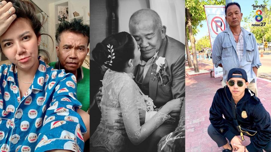 """เก็บตก """"วันพ่อแห่งชาติ"""" ของศิลปิน อาร์สยาม  หลากอารมณ์ หลายความรู้สึก จากลูกส่งถึงพ่อ"""