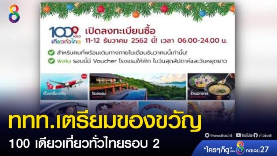 ททท. เตรียมของขวัญ 100 ร้อยเดียวเที่ยวทั่วไทย รอบ 2