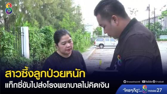 สาวซึ้งลูกป่วยหนัก แท็กซี่ขับไปส่งโรงพยาบาลไม่คิดเงิน
