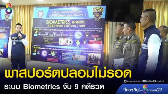 พาสปอร์ตปลอมไม่รอดสายตา ระบบ Biometrics จับ 9 คดีรวด
