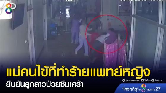 แม่คนไข้ทำร้ายแพทย์หญิง ยืนยันลูกสาวป่วยซึมเศร้า...