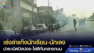 เร่งล่าแก๊งนักเรียน-นักเลง ปาระเบิดปิงปองไล่ตีกันกลางถนน