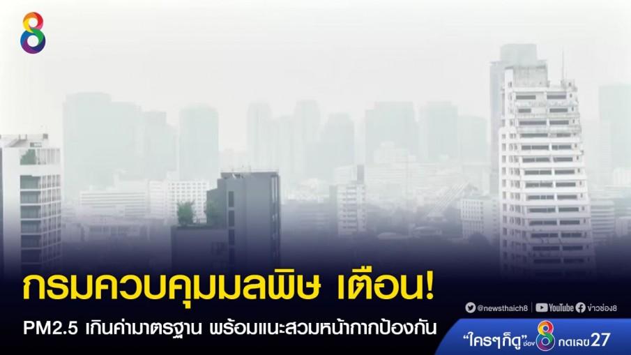 กรมควบคุมมลพิษ เตือน! ฝุ่น PM2.5 สูงกว่าค่ามาตรฐาน พร้อมแนะสวมหน้ากากป้องกัน