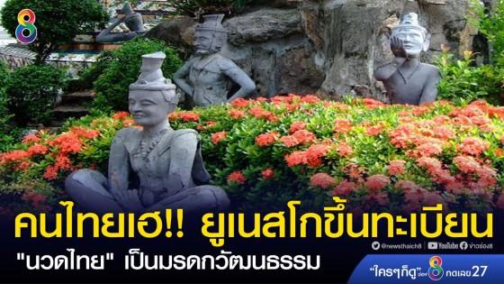 """คนไทยเฮ!! ยูเนสโกขึ้นทะเบียน """"นวดไทย""""..."""