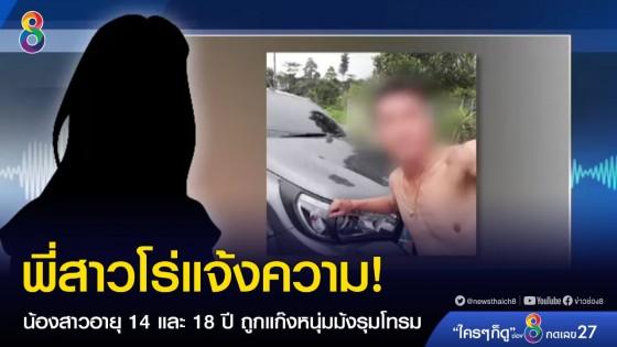 พี่สาวโร่แจ้งความ น้องสาวอายุ 14 และ 18 ปี ถูกแก๊งหนุ่มม้งรุมโทรม