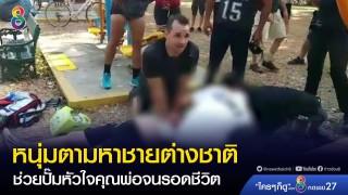 หนุ่มประกาศตามหาชายชาวต่างชาติ ช่วยปั๊มหัวใจคุณพ่อจนรอดชีวิต